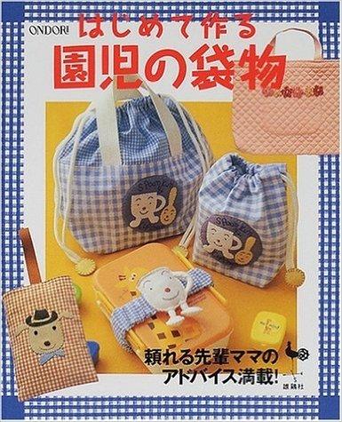 はじめて作る園児の袋物―頼れる先輩ママのアドバイス満載!