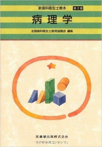新歯科衛生士教本病理学第2版