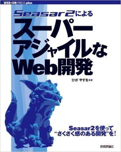 Seasar2によるスーパーアジャイルなWeb開発 (WEB+DB PRESS plusシリーズ)