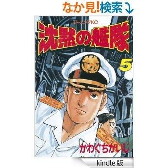 沈黙の艦隊(5) (モーニングコミックス) [Kindle版]
