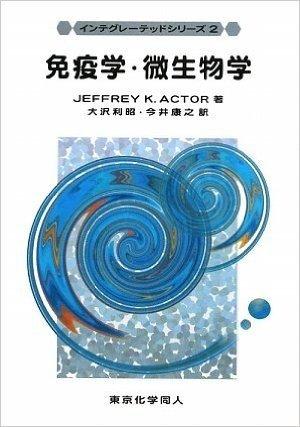 免疫学・微生物学 (インテグレーテッドシリーズ)