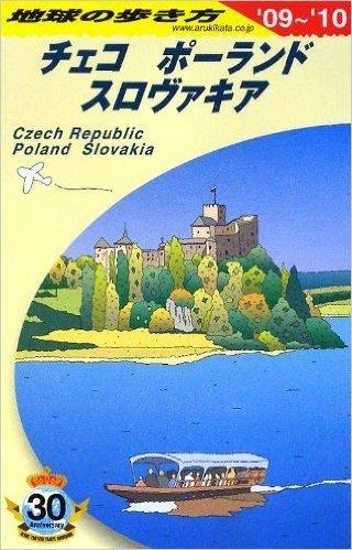 A26 地球の歩き方 チェコ/ポーランド/スロヴァキア 2009~2010