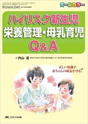 ハイリスク新生児 栄養管理・母乳育児Q&A: 正しい知識で赤ちゃんの成長を守る (ネオネイタルケア2015年秋季増刊)