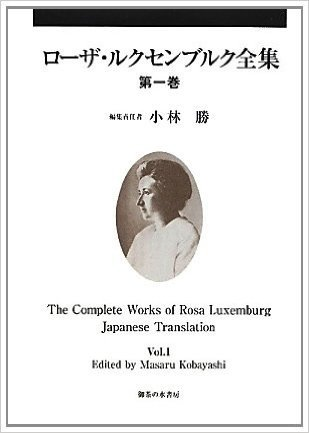 ローザ・ルクセンブルク全集〈第1巻〉