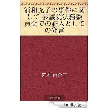 浦和充子の事件に関して 参議院法務委員会での証人としての発言 [Kindle版]