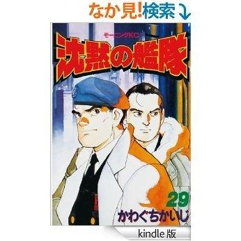 沈黙の艦隊(29) (モーニングコミックス) [Kindle版]