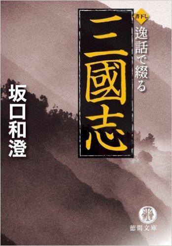 逸話で綴る三國志 (徳間文庫)