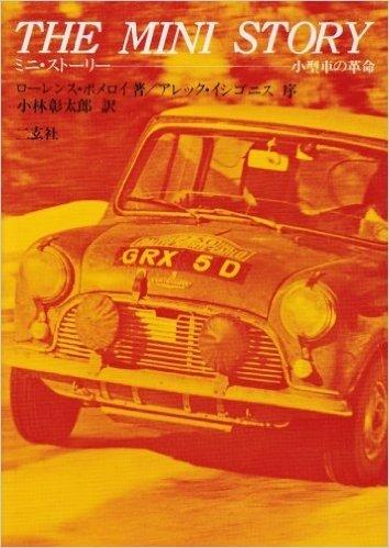 ミニ・ストーリー―小型車の革命