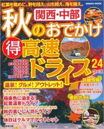 関西・中部秋のおでかけマル得高速ドライブ―紅葉を眺めに、野を越え、山を越え、海を越え。 (SEIBIDO MOOK)
