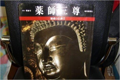 薬師三尊 (魅惑の仏像 5)