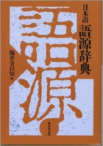 日本語語源辞典