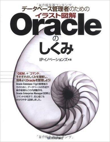 データベース管理者のための イラスト図解Oracleのしくみ