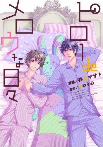 ピローdeメロウな日々 (ダイトコミックス BLシリーズ 294)