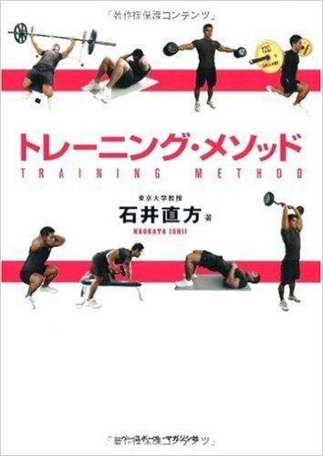 トレーニング・メソッド