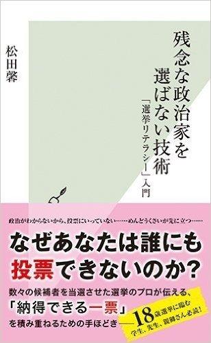 残念な政治家を選ばない技術 「選挙リテラシー」入門 (光文社新書)