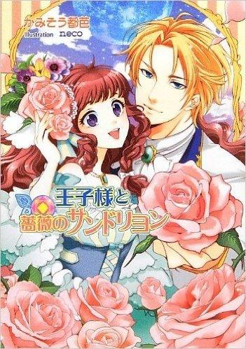 王子様と薔薇のサンドリヨン (マリーローズ文庫)