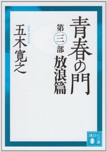 青春の門(第三部)放浪篇(講談社文庫)
