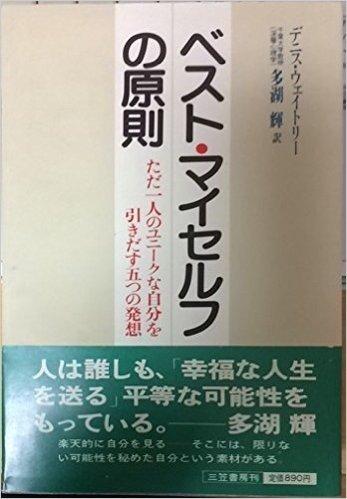 ベスト・マイセルフの原則 (1981年)