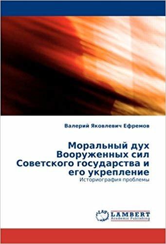 Moral'nyy dukh Vooruzhennykh sil Sovetskogo gosudarstva i ego ukreplenie