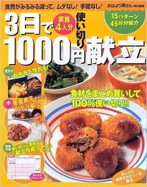 3日で1000円使い切り献立