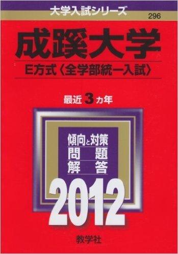 成蹊大学(E方式〈全学部統一入試〉) (2012年版 大学入試シリーズ)