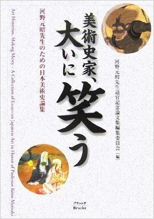 美術史家、大いに笑う―河野元昭先生のための日本美術史論集