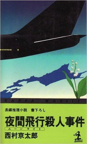 夜間飛行殺人事件―長編推理小説 (1979年) (カッパ・ノベルス) コメント