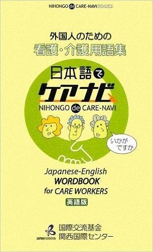 外国人のための看護・介護用語集―日本語でケアナビ 英語版