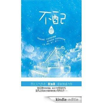 Unworthy -- Emotion Series  (Chinese Edition) [Kindle-editie]