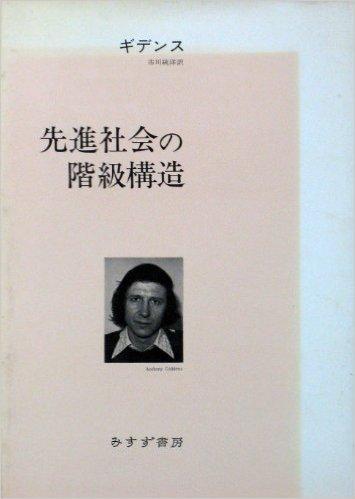 先進社会の階級構造 (1977年)
