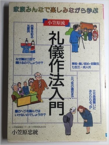 小笠原流 礼儀作法入門―家族みんなで楽しみながら学ぶ (2色刷ビジュアルシリーズ)