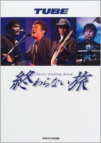 TUBE 終わらない旅 Never Ending Road