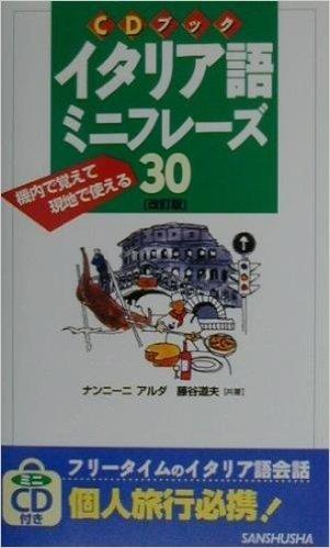 CDブック イタリア語ミニフレーズ30―機内で覚えて現地で使える