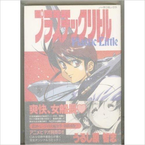 プラスチックリトル (ノーラコミックス・デラックス)