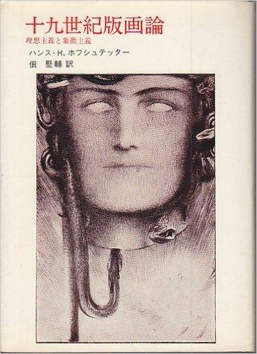 十九世紀版画論―理想主義と象徴主義 (1981年)