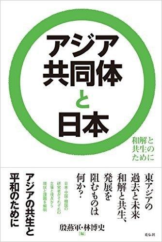 アジア共同体と日本  和解と共生のために