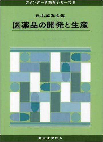 医薬品の開発と生産 (スタンダード薬学シリーズ)