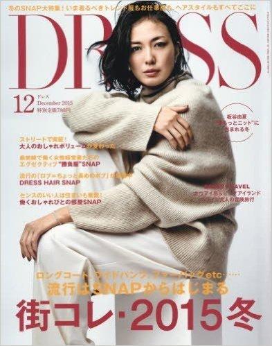 DRESS(ドレス) 2015年 12 月号 [雑誌]