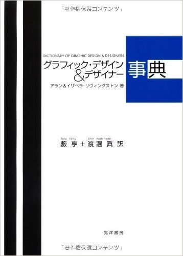 グラフィック・デザイン&デザイナー事典