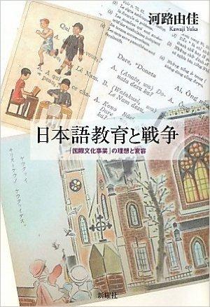 日本語教育と戦争―「国際文化事業」の理想と変容