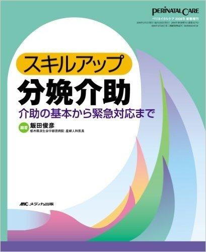 スキルアップ分娩介助: 介助の基本から緊急対応まで (ペリネイタルケア2006年新春増刊)