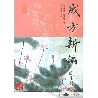 CUHK Series:A New Compliation of Standing Prespective(Chinese Edition) [Kindle-editie]