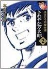 さわやか万太郎―本宮ひろ志傑作選 (2) (集英社文庫―コミック版)