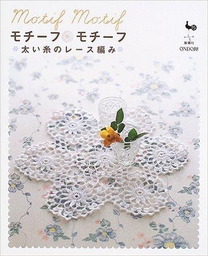モチーフモチーフ―太い糸のレース編み