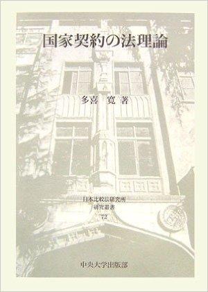 国家契約の法理論 (日本比較法研究所研究叢書)