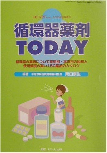 循環器薬剤TODAY (ハートナーシング 03年秋季増刊)