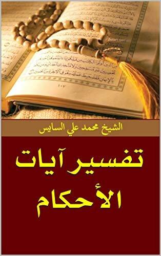 تفسير آيات الأحكام (Arabic Edition)
