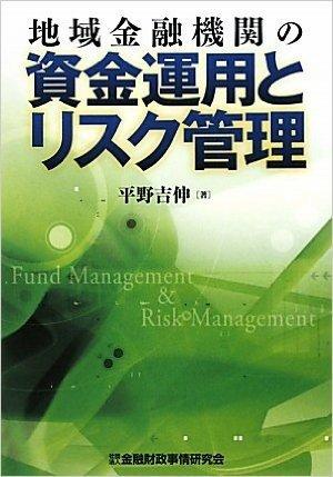 地域金融機関の資金運用とリスク管理