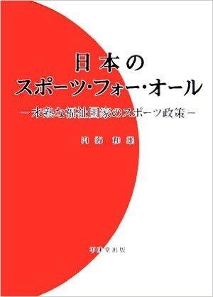 日本のスポーツ・フォー・オール―未熟な福祉国家のスポーツ政策