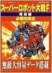 スーパーロボット大戦F 完結編 必勝攻略法 (セガサターン完璧攻略シリーズ)